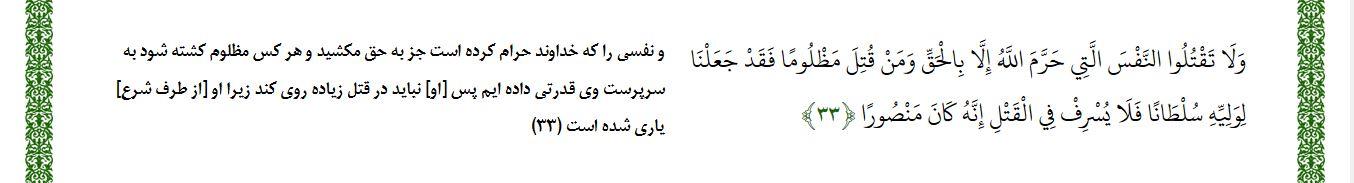 esra - امام زمان(عج) در قرآن