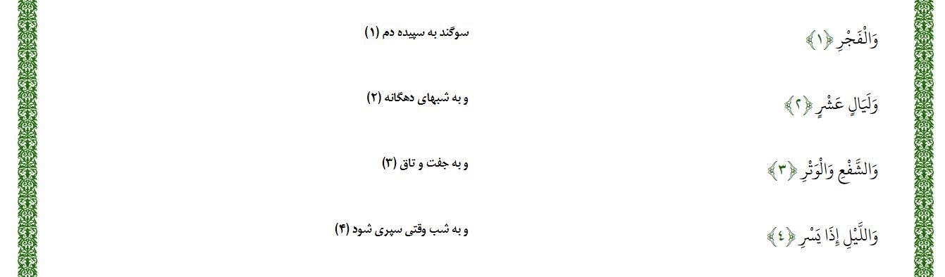 fajr - امام زمان(عج) در قرآن