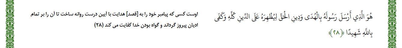 fath - امام زمان(عج) در قرآن