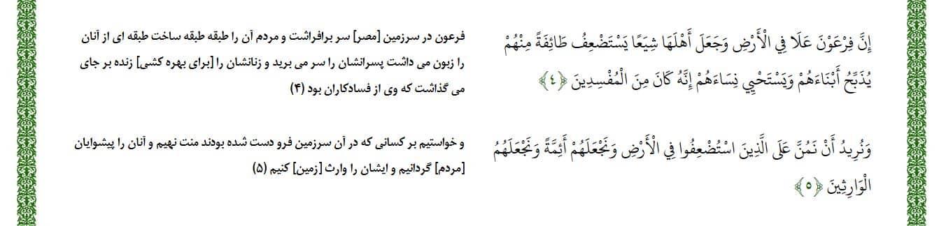 ghesas - امام زمان(عج) در قرآن