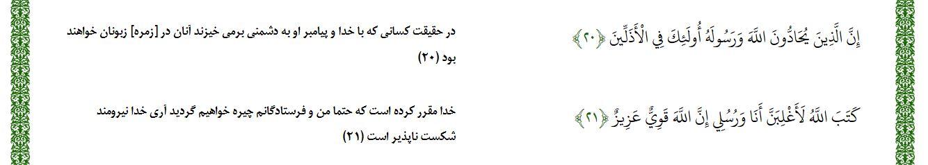 mojadele - امام زمان(عج) در قرآن