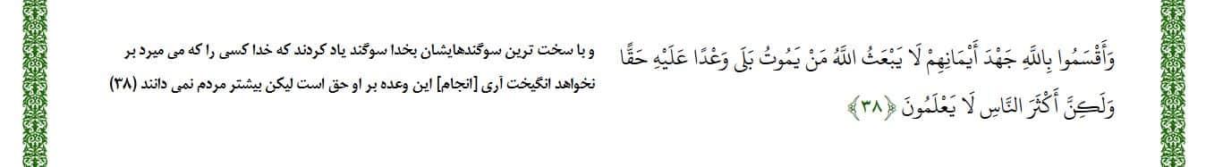 nahl - امام زمان(عج) در قرآن