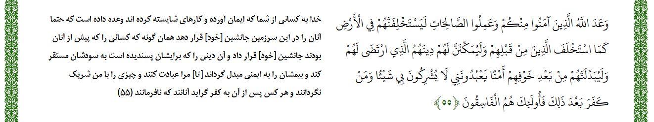 noor - امام زمان(عج) در قرآن