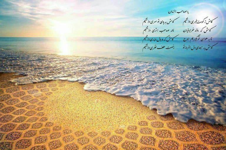 لقاء پروردگار و رابطه اش با لقاء امام زمان(عج)