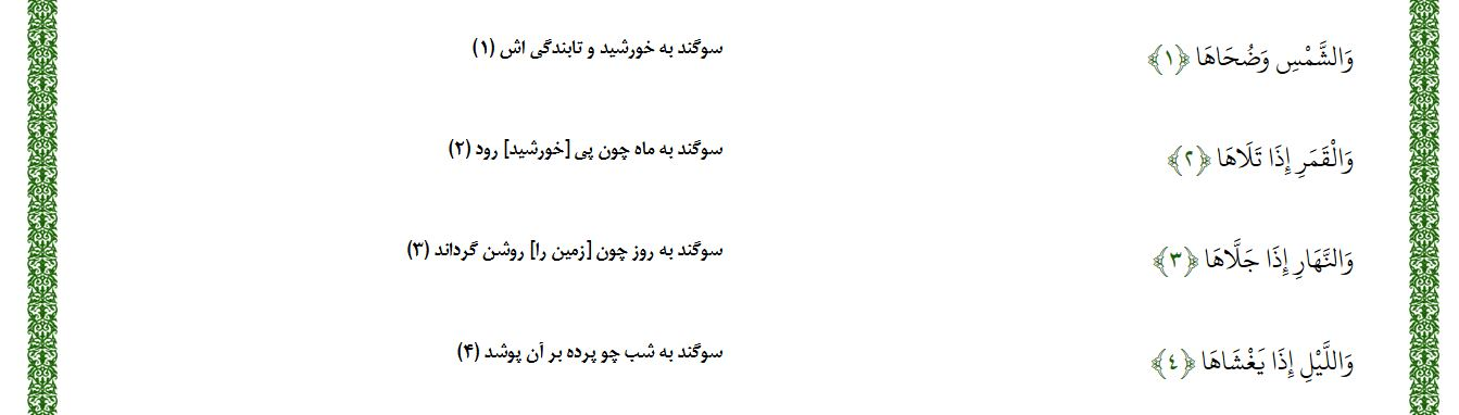 shams - امام زمان(عج) در قرآن