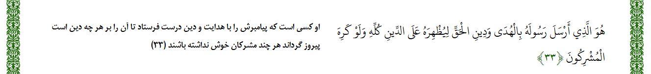 tobe - امام زمان(عج) در قرآن