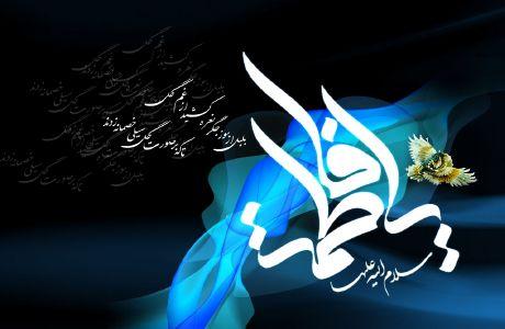 داد خواهی حضرت زهرا(س) نزد امام زمان(عج)