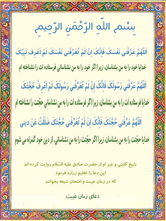 doay gheybat - دعای غریق:دعای سفارش شده امام صادق(ع) در زمان غیبت
