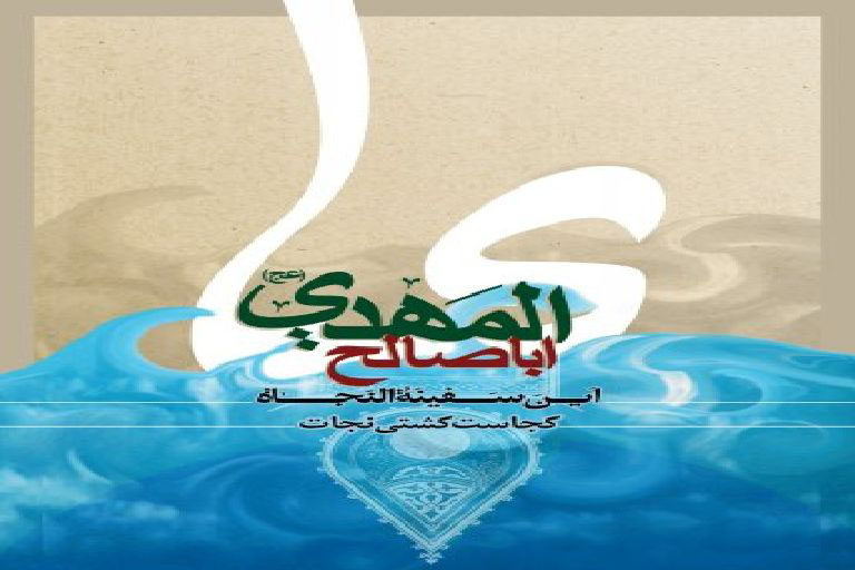 phoca thumb l emam zaman 82 - نامه ی امام زمان(عج) به شیخ مفید