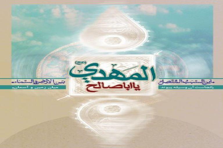 phoca thumb l emam zaman 83 - امام زمان(عج) کجای زندگی ما است