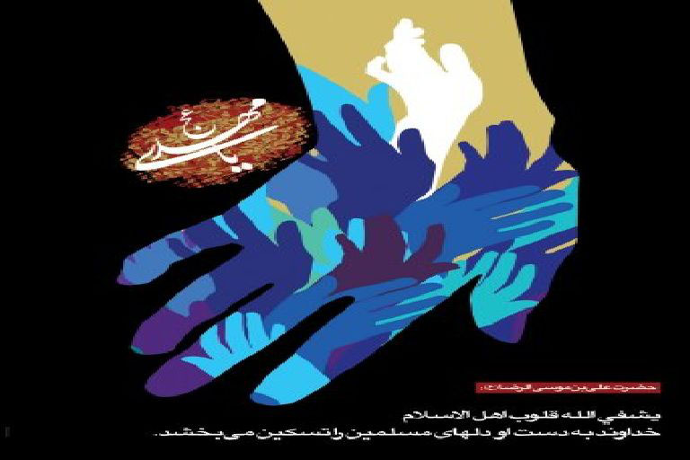 phoca thumb l emam zaman 86 - امام زمان(عج) کجای زندگی ما است