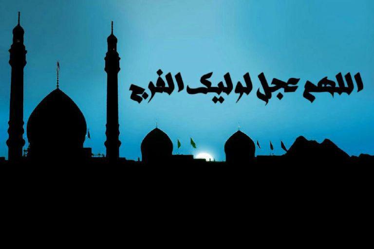 دعای سفارش شده امام صادق(ع) در زمان غیبت