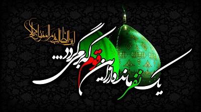 12 - امام زمان(عج) نهمین فرزند از نسل امام حسین(ع)