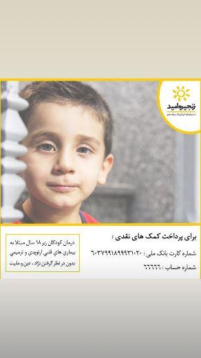 6 - ساخت بیمارستان برای کودکان: کمک به ساخت بیمارستان برای کودکان محروم