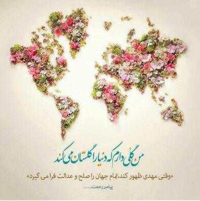 کلیپ عید امامت امام زمان(عج) برای اینستاگرام