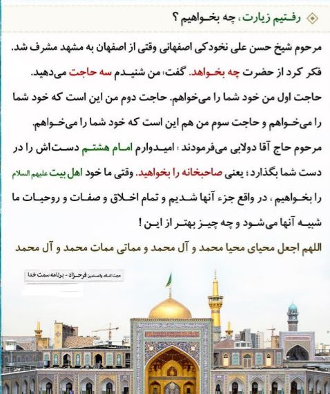 Capture - ایت الله نخودکی و خواستن حاجت از امام رضا(ع)