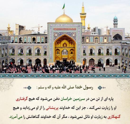 Capture1 - ایت الله نخودکی و خواستن حاجت از امام رضا(ع)