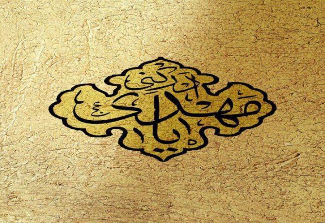قرآن جدیدی که امام زمان(عج) در زمان ظهور می آورند چیست