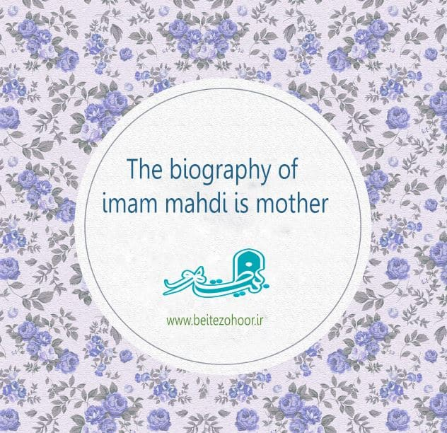 The biography of imam mahdi is mother - Biography of Imam Mahdi's mother
