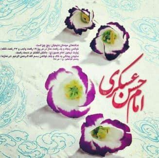 2 - میلاد امام حسن عسکری(ع) مبارک
