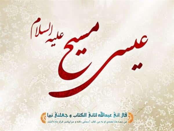 2agoo - میلاد پیامبر مهربانی: سخنرانی استاد رائفی پور درباره حضرت عیسی(ع)