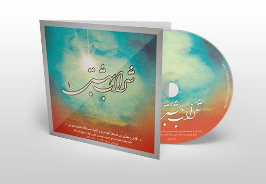 audio book nahjolbalaghe - دانلود کتاب صوتی نهج البلاغه نامه ها و خطبه های امیرالمومنین علی