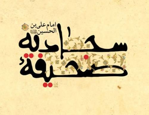 audio book sahife sajadeyeh - دانلود کتاب صوتی صحیفه سجادیه + پخش انلاین
