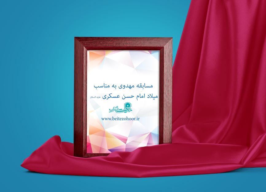 مسابقه مهدوی: به مناسب میلاد امام حسن عسکری(ع)