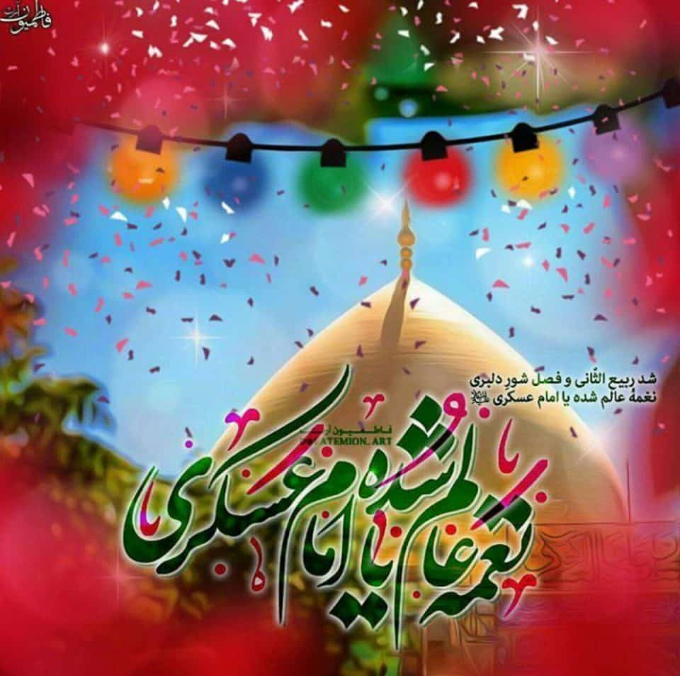 میلاد امام حسن عسکری(ع) مبارک