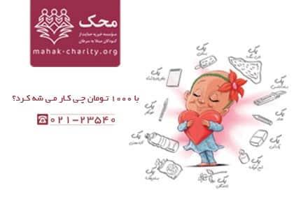 rooze koodakan behboodyafte2 - روز کودکان بهبود یافته محک