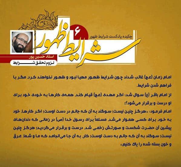 sound sharayete zohoor6 - شرایط ظهور سخنرانی استاد حسین پور