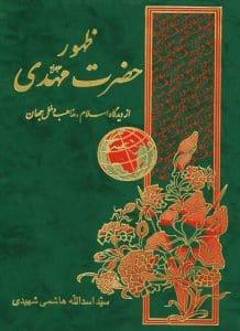 کتاب ظهور حضرت مهدی از دیدگاه اسلام و مذاهب جهان
