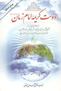 کتاب دولت کریمه امام زمان
