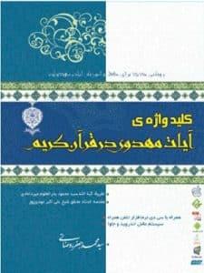 کتاب کلید واژه آیات مهدوی در قرآن