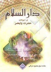 کتاب دارُلسَّلام