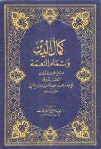 کتاب کمال الدین و تمام النعمه