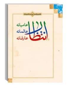 کتاب انتظار عامیانه، عالمانه، عارفانه