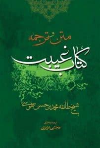کتاب غیبت شیخ طوسی