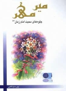 کتاب میر مهر
