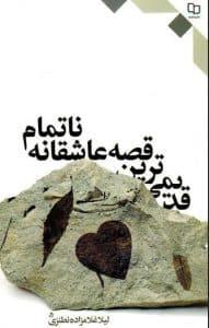 کتاب قدیمی ترین قصه عاشقانه ناتمام