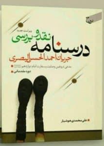 کتاب درسنامه نقد و بررسی جریان احمد الحسن بصری