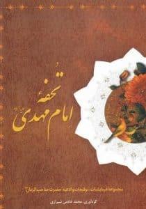 کتاب مجموعه فرمایشات حضرت بقیة الله