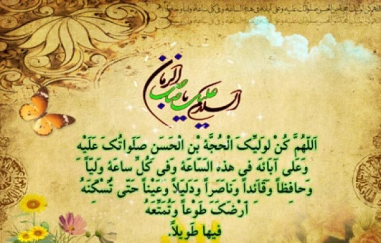 chera emam zaman doakonin1 - چرا برای امام زمان(عج) دعا کنیم