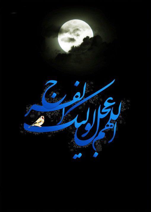 chera emam zaman doakonin3 - چرا برای امام زمان(عج) دعا کنیم