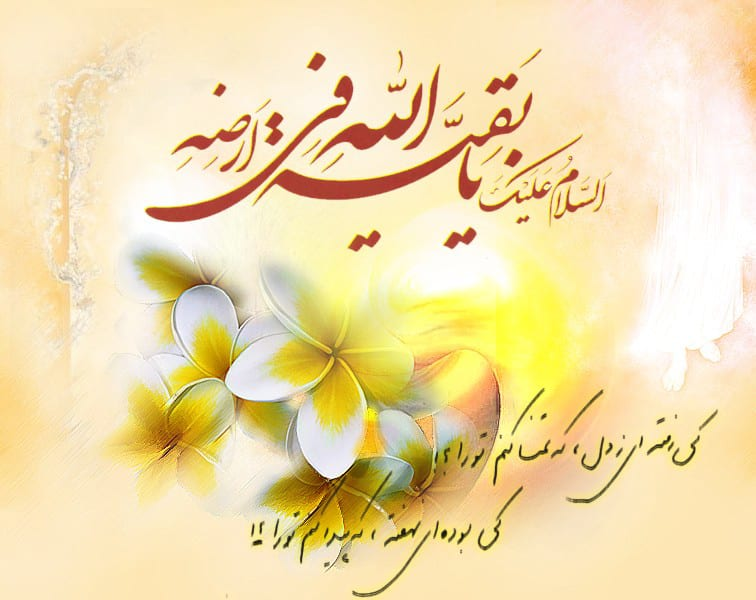 chera emam zaman doakonin5 - چرا برای امام زمان(عج) دعا کنیم