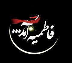clip roze hazrate zahra1 - کلیپ روضه حضرت زهرا(س)