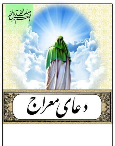 doaye meraj1 - دعای معراج همراه با ترجمه + فایل صوتی + فایل پی دی اف