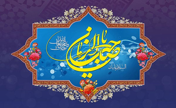 کارت پستال و عکس نوشته های امام زمان(عج)