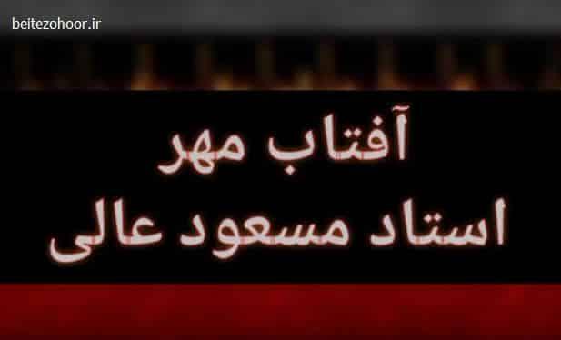laghabe hazrate zahra1 - چرا حضرت زهرا «زهرا» ناميده شد؟ همراه کلیپ