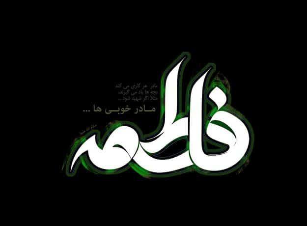 mohebate hazrat zahra2 - محبت حضرت زهرا(س) به محبین اهل بیت